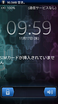 Xperia Android2.1ロック画面