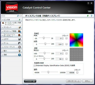 Catalyst Control Center カラー設定