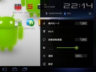 OptimusPad 設定メニュー