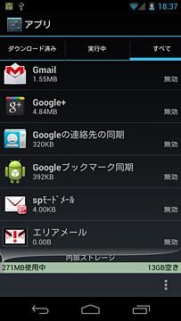 GALAXY NEXUS SC-04D アプリの停止