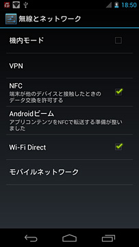 GALAXY NEXUS SC-04D NFCとWi-Fi Direct
