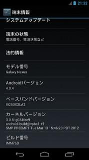 GALAXY NEXUS 4.0.4化