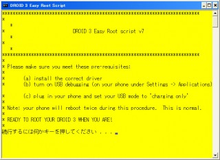 Droid3 Easy Root script