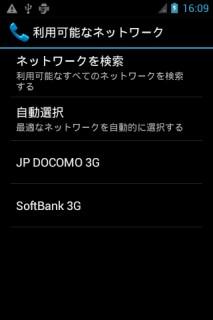 DroidPRO ICS ネットワーク検索