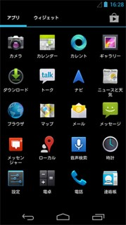 Android 4.1.1 App その1