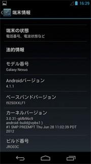 Android 4.1.1 バージョン表記