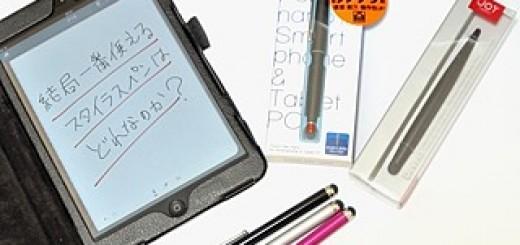 iPad mini スタイラスペン調査