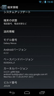 Nexus Root Toolkit 手順5