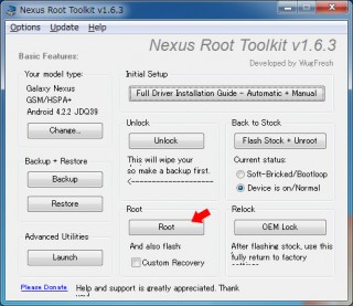 Nexus Root Toolkit 手順8