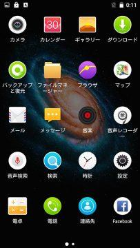 BLUBOO Xtouch 初期アプリ1