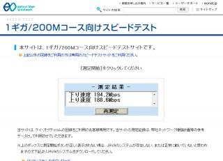 eo光 スピードテスト