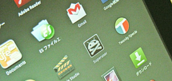 OptimusPad3.1アップデート後のroot化