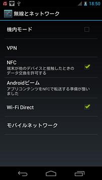 GALAXY NEXUS SC-04D NFCとWi-Fi Direct