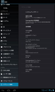L-06C ICS Android4.0.4 shot4