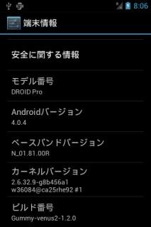 DroidPRO ICS バージョン 4.0.4