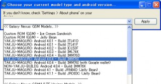 Android 4.1.1 導入手順 3