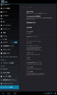 OptimusPad L-06C JB化 その1