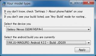 Nexus Root Toolkit 手順1