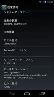 Nexus Root Toolkit 手順5
