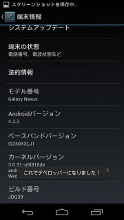 Nexus Root Toolkit 手順6