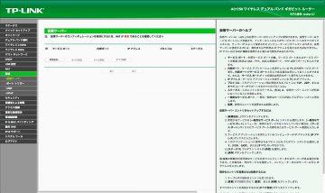 TP-LINK Archer C7 設定2